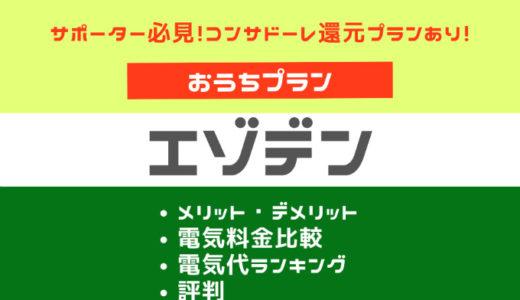 エゾデン おうちプラン|メリットデメリット・評判・北海道エリア電気料金比較