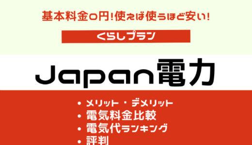Japan電力 くらしプラン|メリットデメリット・評判・北海道エリア電気料金比較