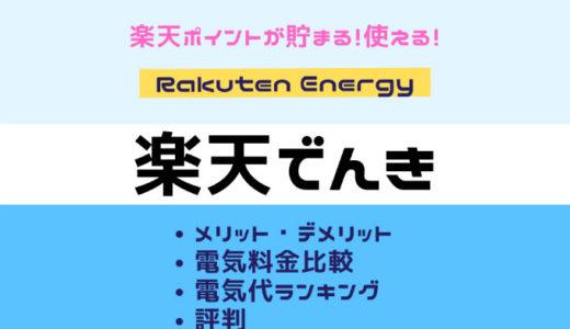 楽天でんき|メリットデメリット・評判・北海道エリア電気料金比較