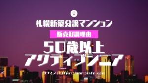 札幌新築分譲マンション 50歳以上 アクティブシニア人気 売れている理由