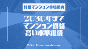 札幌 マンション 市場動向 サツマン