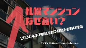 札幌新築分譲マンションなぜ高い? 理由 札幌市資産価値上昇 戸建て雪かき問題で札幌一極集中