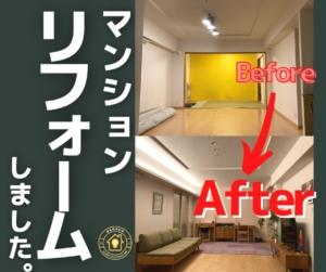 札幌マンションリフォーム事例 相場 期間 リビング クロス張り替え 床張り替え